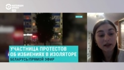Жительница Минска рассказала, как ее и других задержанных били и унижали в изоляторе