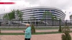 Или хаос, или шанс. Как жители Калининграда готовятся к Чемпионату мира