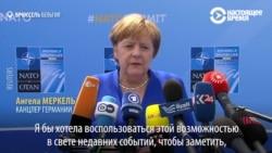 """Ангела Меркель отвечает Трампу на слова о """"зависимой"""" от России Германии"""
