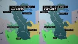 Пять прибрежных стран 20 лет решали, Каспий – это озеро или море