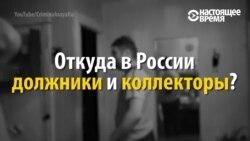 Россияне в кабале у коллекторов: им угрожают, бьют окна и пишут нецензурщину в подъездах