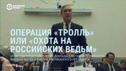 Смотри в оба: охота на российских троллей