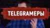 telegramery