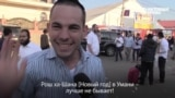 Как евреи-хасиды отмечают Новый Год в Умани