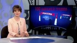 Настоящее Время. Итоги с Юлией Савченко. 29 апреля
