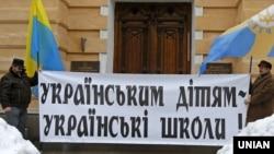 """Лозунг """"Украинским детям – украинские школы"""""""