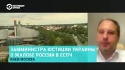 """Лищина: """"Российской Федерации придется довольно тяжело доказывать эти обвинения"""""""
