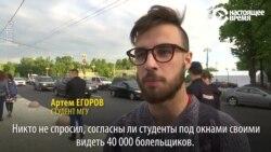 Студенты МГУ протестуют против зоны для футбольных фанатов у них под окнами
