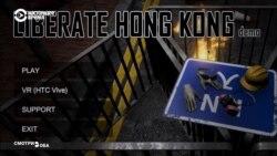 На баррикадах Гонконга можно побыть благодаря виртуальной реальности