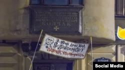 В Петербурге в ночь на 23 ноября рядом с памятной доской адмиралу Александру Колчаку активисты разместили плакат с изображением злодея Волан-де-Морта из книг о Гарри Поттере