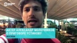 Режиссер Александр Молочников выступил в поддержку Павла Устинова