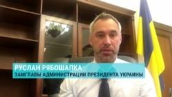 """Рябошапка: """"Решение Зеленского о досрочных парламентских выборах было правильным"""""""