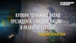 Настоящий вклад Назарбаева в развитие тенге: за что президента поместили на национальную валюту?