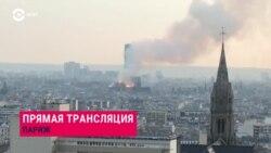 Пожар в соборе Парижской Богоматери. Вечер с Тимуром Олевским