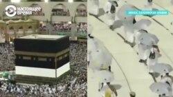 Хадж во времена коронавируса: как это происходит в Саудовской Аравии