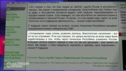 """Кадыров о """"врагах народа"""""""