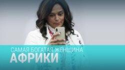 Самую богатую женщину Африки обвиняют в попытке вывести деньги в Россию