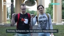 Хабаровск за Беларусь, Беларусь за Хабаровск