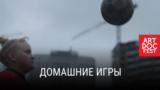 """""""Домашние игры"""". Режиссер: Алиса Коваленко"""