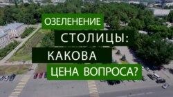 Саженцы раздора. Почему активисты обвинили власти Бишкека в закупке деревьев по завышенной в 50 раз цене