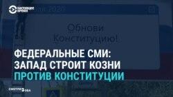 Российские госСМИ заявляют, что Запад хочет сорвать голосование за поправки к Конституции