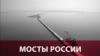Четыре моста России как отражение ее политической и общественной жизни