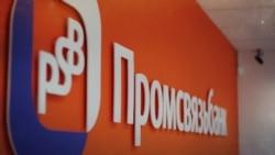 Банк России объявил о санации Промсвязьбанка: уже третьего из крупных частных банков