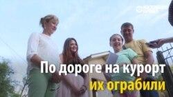 Семью из России ограбили в Кыргызстане. Вы не поверите, что случилось потом
