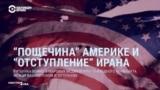 """Смотри в оба: """"пощечина"""" Америке и """"отступление"""" Ирана"""