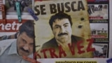 Как сажали эль Чапо, одного из самых известных наркоторговцев мира