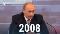 Что Путин говорил о новых президентских сроках и как не собирался менять Конституцию