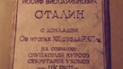 """""""Очень неприятный симптом"""". Преподаватель ВШЭ о том, почему его кафедра бойкотирует вуз с мемориальной доской Сталину"""