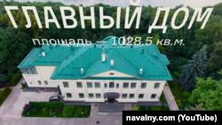 Бывшая резиденция Никиты Хрущева
