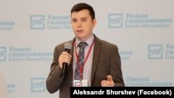 Александр Шуршев