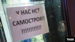 """Снос """"самостроев"""" в Москве"""