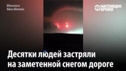 """""""Снежный ад"""" на Оренбургской трассе"""