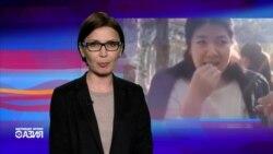 В Кыргызстане затравили девушку, которая лузгала семечки