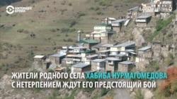 "Односельчане Хабиба Нурмагомедова ждут, как он ""порвет"" Макгрегора"