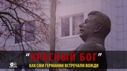 В Берлине на час появилась статуя Сталина. Местные СМИ это не удивило