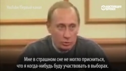 Выборы и Путин: как он себя уговаривал баллотироваться в президенты