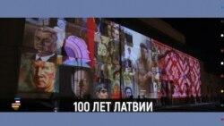 Балтия: 100 лет независимости Латвии, чего добилась страна
