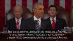 """Обама: """"Соединенные Штаты – самая могущественная страна на Земле"""""""