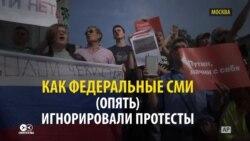 Федеральное телевидение опять умолчало о протестах против реформы пенсий