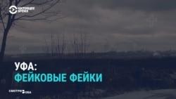 Роскомнадзор посчитал новость журналистов в Башкортостане о COVID-19 фейком