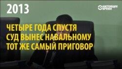 Суд в Кирове 4 года спустя снова вынес Навальному тот же приговор - вплоть до опечаток в тексте