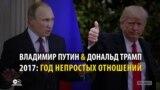 Любовь не прожила и года: политический роман Трампа и Путина-2017 по месяцам