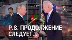Итоги: послесловие к саммиту Байден – Путин