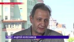 Политолог Московского Центра Карнеги о четвертом сроке Путина