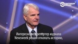 Посол США в Чехии рассказал о своей роли в Уотергейтском скандале