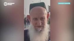 В Таджикистане 80-летний Дониер Набиев, осужденный за экстремизм, вышел на свободу